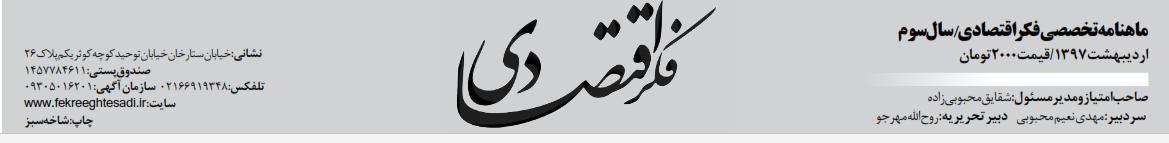 ماهنامه تخصصی فکر اقتصادی دبیر تحریریه :روح الله مهرجو