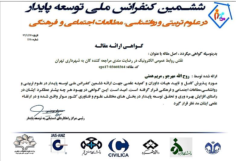 نقش روابط عمومی الکترونیک در رضایتمندی مراجعه کنندهگان به شهرداری تهران